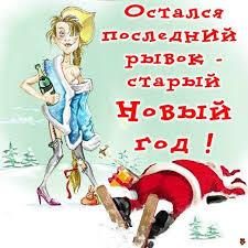 Старый Новый год или Васильев день. Как правильно встретить и провести. Традиции, обряды и приметы.